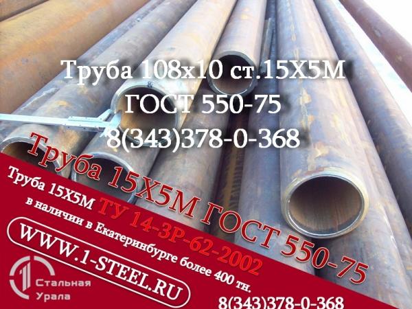 Труба крекинговая 108x10 сталь 15Х5МГОСТ 550-75