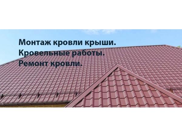 Монтаж Ремонт кровли крыши. Кровельные работы