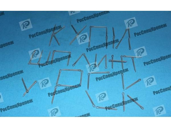 Шплинт ГОСТ 397-79 Сталь 12Х18Н10Т из наличия и под заказ