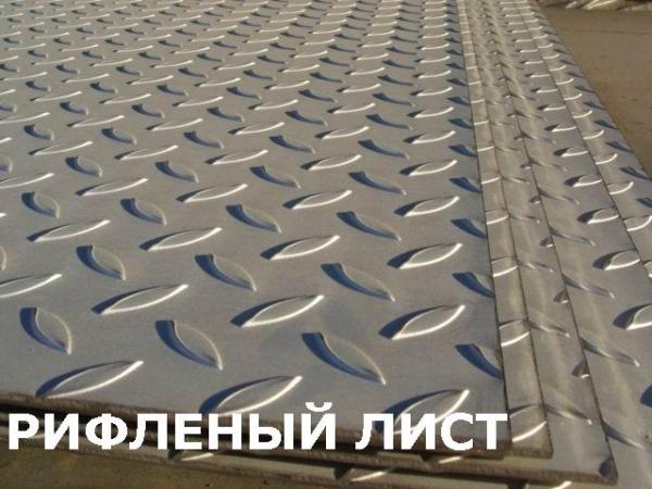 лист рифленка, стальной, в Нижнем,