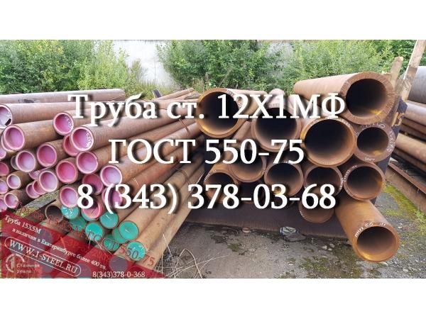 Труба котельная 140x9 сталь 12Х1МФ ТУ 14-3р-55-2001