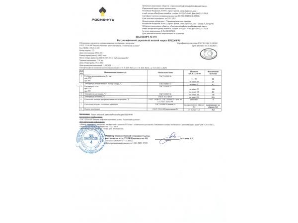 Реализуем БИТУМ дорожный 60/90 Дорожный ГОСТ 22245-90 –  ПО ЗАПРОСУ