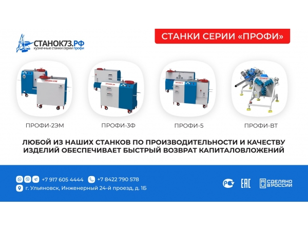 Кузечные станки серии ПРОФИ — для «худож. ковки» и гибки проката