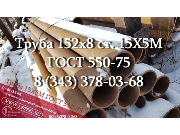 Труба крекинговая 152x8 сталь 15Х5МГОСТ 550-75