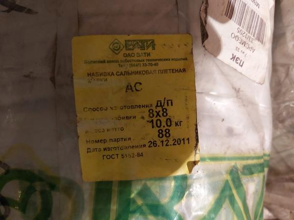 Продам сальниковую набивку АС 8х8, 14х14, 16х16, 18х18 и др.