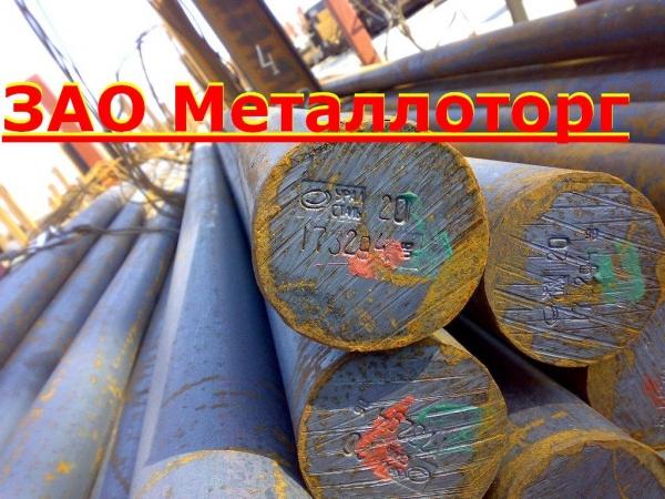 ст20, круг, диаметр от 12 до 350мм, Нижний Новгород,