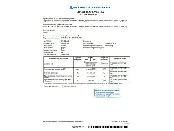 Абсорбент Н марка Б цена - купить абсорбент Н марка Б в Нижнекамске
