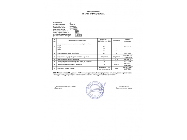 Мазут обводненный – 9500 р/тонна