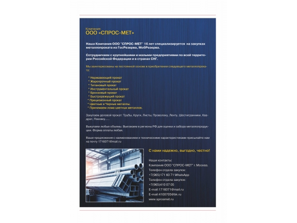 Куплю ленту 12Х18Н10Т (AISI 321) 0.1х400 0.2х400 0.3х400 0.4х400 мм