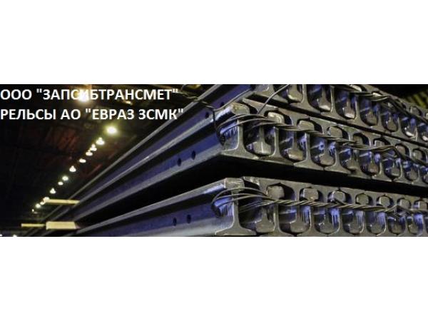 Рельсы РП-65 ДТ-350, (новые 2021г.) 12, 5м.- 95000руб/тн. с НДС