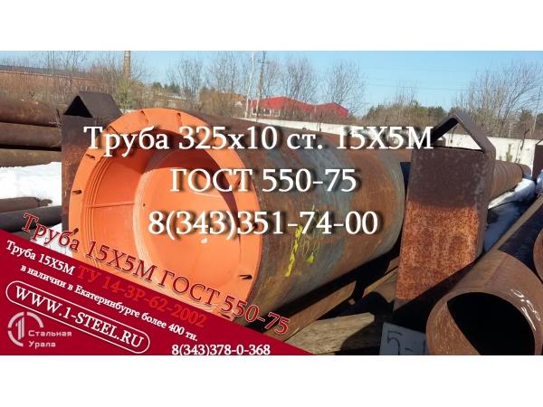 Труба крекинговая 325x10 сталь 15Х5МГОСТ 550-75