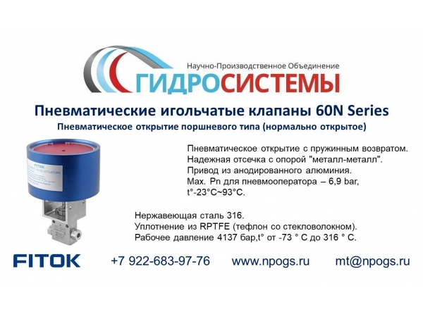 Пневматические игольчатые клапаны FITOK