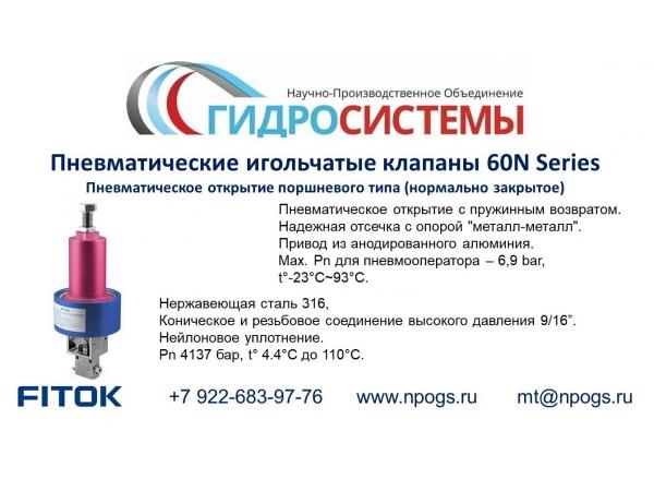 Пневматические игольчатые клапаны FITOK (НЗ)