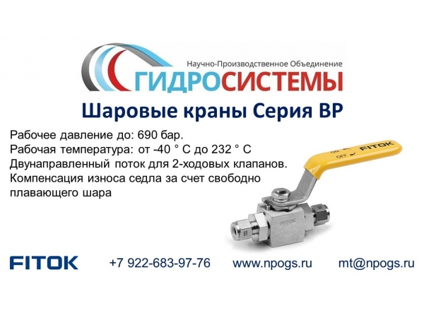Шаровый кран нержавеющий FITOK на высокое давление рабочей среды