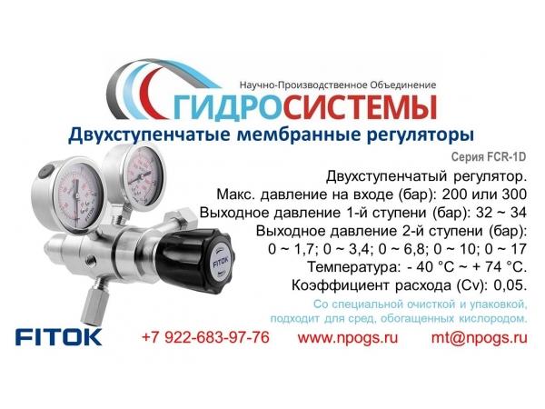 Двухступенчатый регулятр давления FITOK