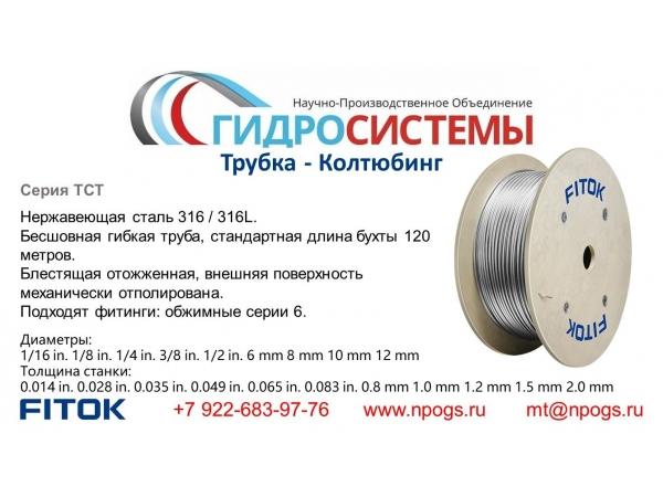 Колтюбинг FITOK бесшовная трубка из нержавеющей стали