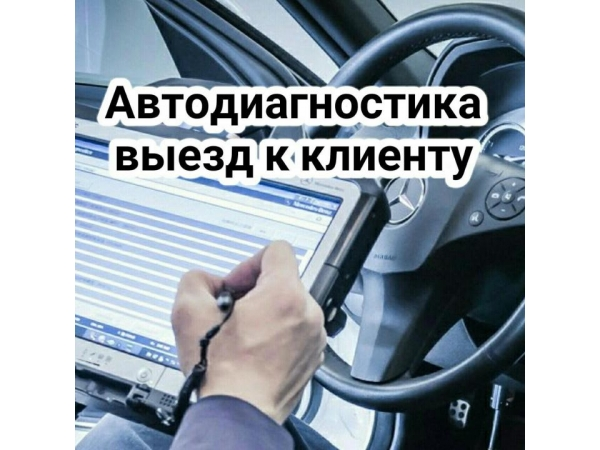 Автоэлектрик, комплексная диагностика автомобиля. Краснодар