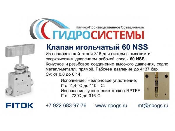 Клапан игольчатый 60NSS из нержавеющей стали FITOK