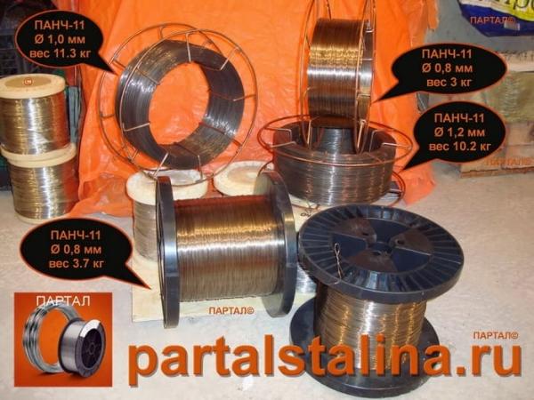 Покупайте ПАНЧ-11 проволоку Св. от 1 метра доставка по России Онлайн з