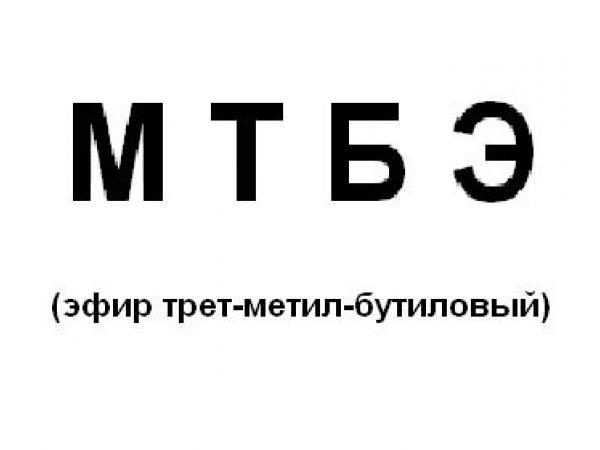 МЕТАНОЛ  ГОСТ 2222-95.      Эфир метил-трет-бутиловый  (МТЭБ).