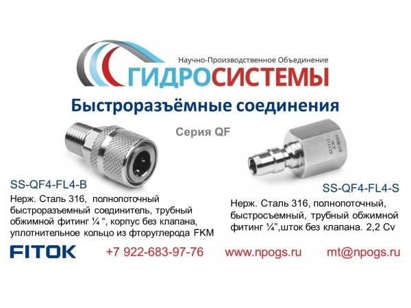 Быстроразъёмные соединения FITOK из нержавеющей стали