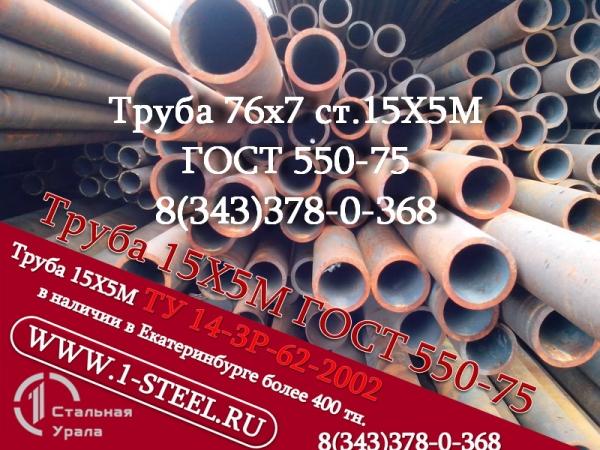 Труба крекинговая 76x7 сталь 15Х5МГОСТ 550-75