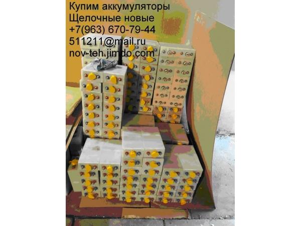 Куплю аккумуляторы щелочные нк-55 (kl), нк-80, нк-125(кл), kl-250, kl-
