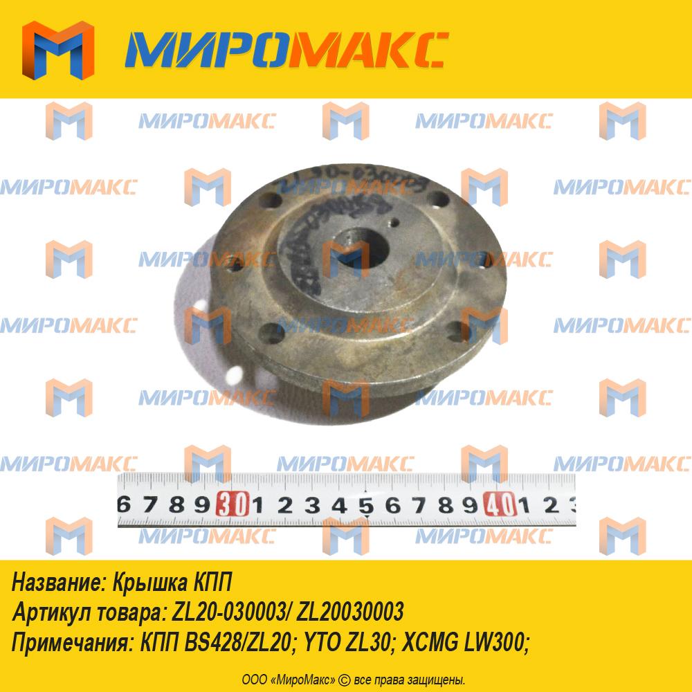 ZL20-030003: Крышка КПП BS428/ZL20A