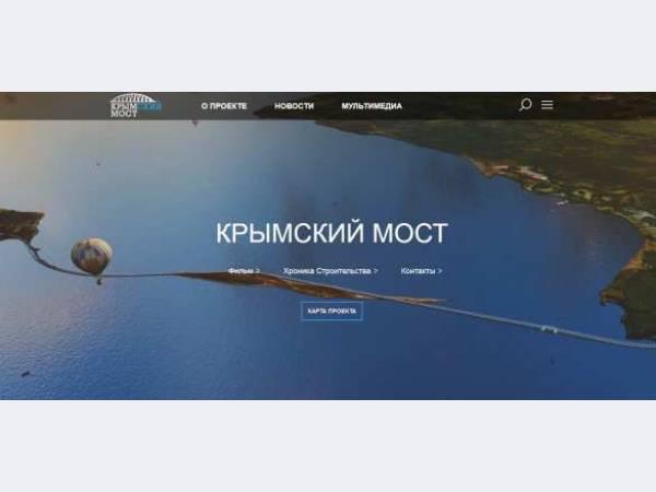 Стройгазмонтаж проложит железнодорожный подход к Керченскому мосту