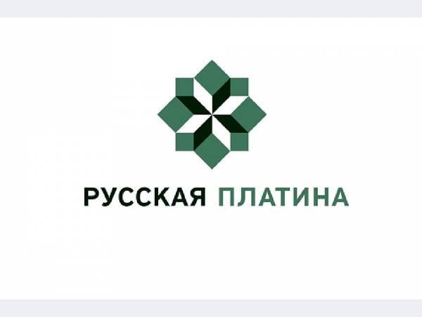Работа дальневосточных предприятий Русской Платины за 11 месяцев 2017 года