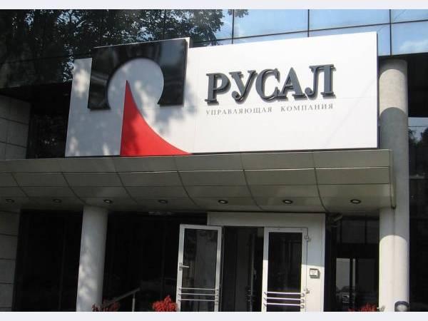 РУСАЛ инвестировал более 3 млрд руб. в проекты развития в Республике Коми