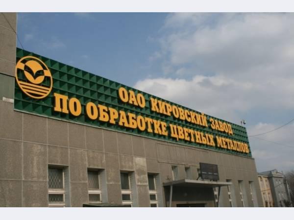 Кировский завод ОЦМ будет выпускать новый вид импортозамещающей продукции