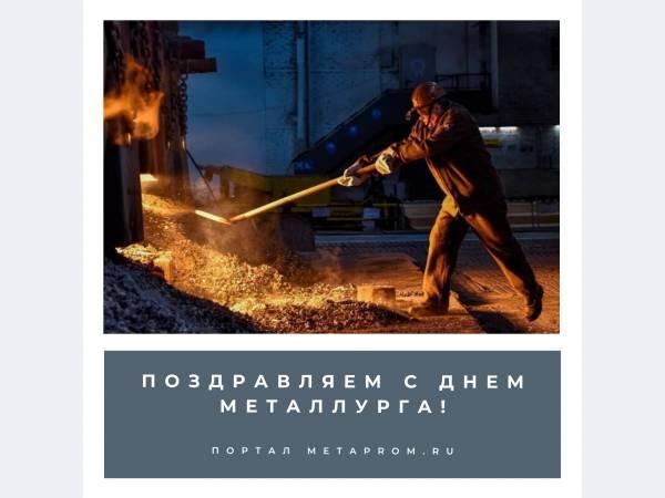 Промышленный портал Метапром поздравляет с Днем Металлурга