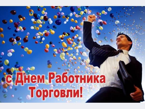 Промышленный портал Метапром поздравляет с Днем торговли!