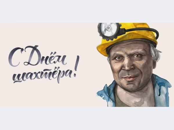Промышленный портал Metaprom.ru поздравляет с Днем шахтёра!