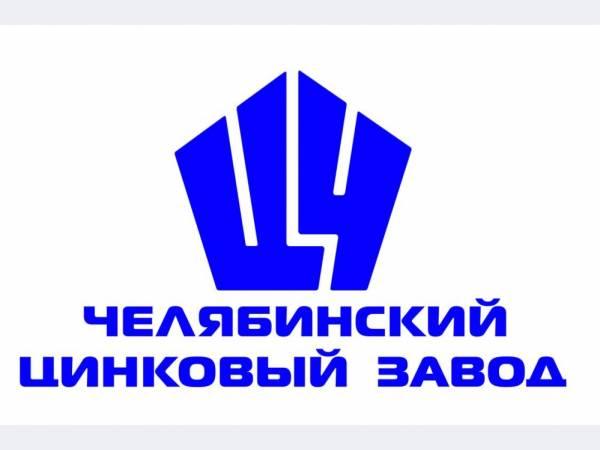 Челябинский цинковый завод переводит производство в цифровой формат