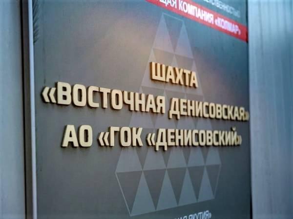 «Колмар» запускает ещё одну шахту в Якутии