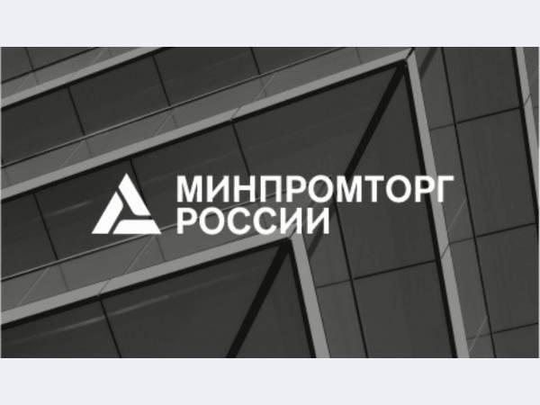 Минпромторг планирует сократить объем финансирования черной металлургии на 43%