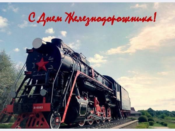 Промышленный портал Метапром поздравляет с Днем железнодорожника!