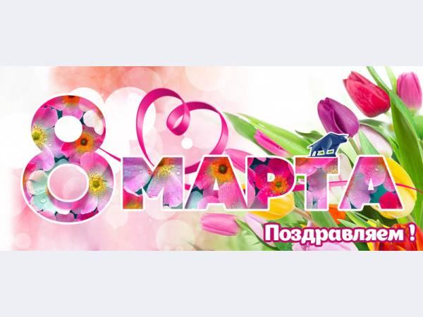 Метапром поздравляет с 8 марта!