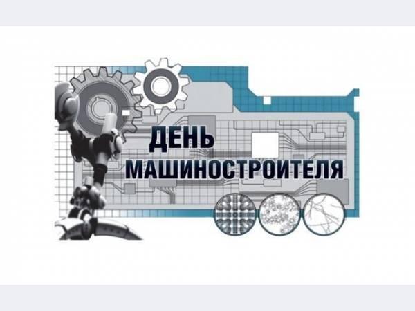 Metaprom.ru поздравляет всех с Днем машиностроителя!
